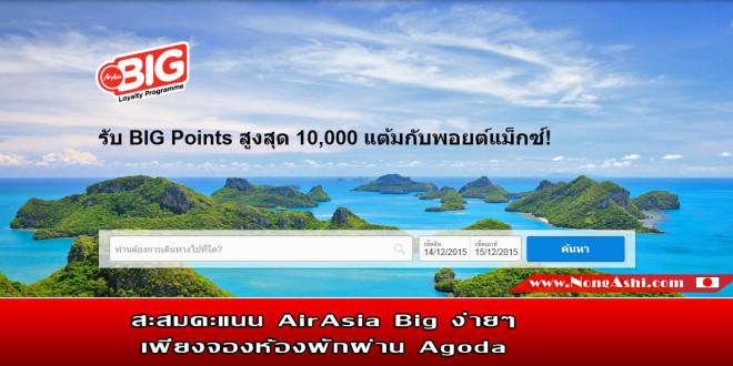 สะสมแต้ม AirAsia Big ง่ายๆ