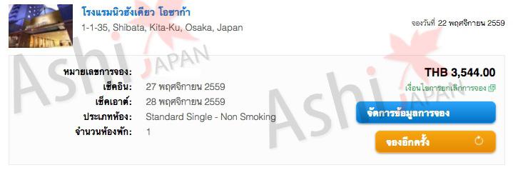 ราคาห้องโรงแรม New Hankyu Osaka