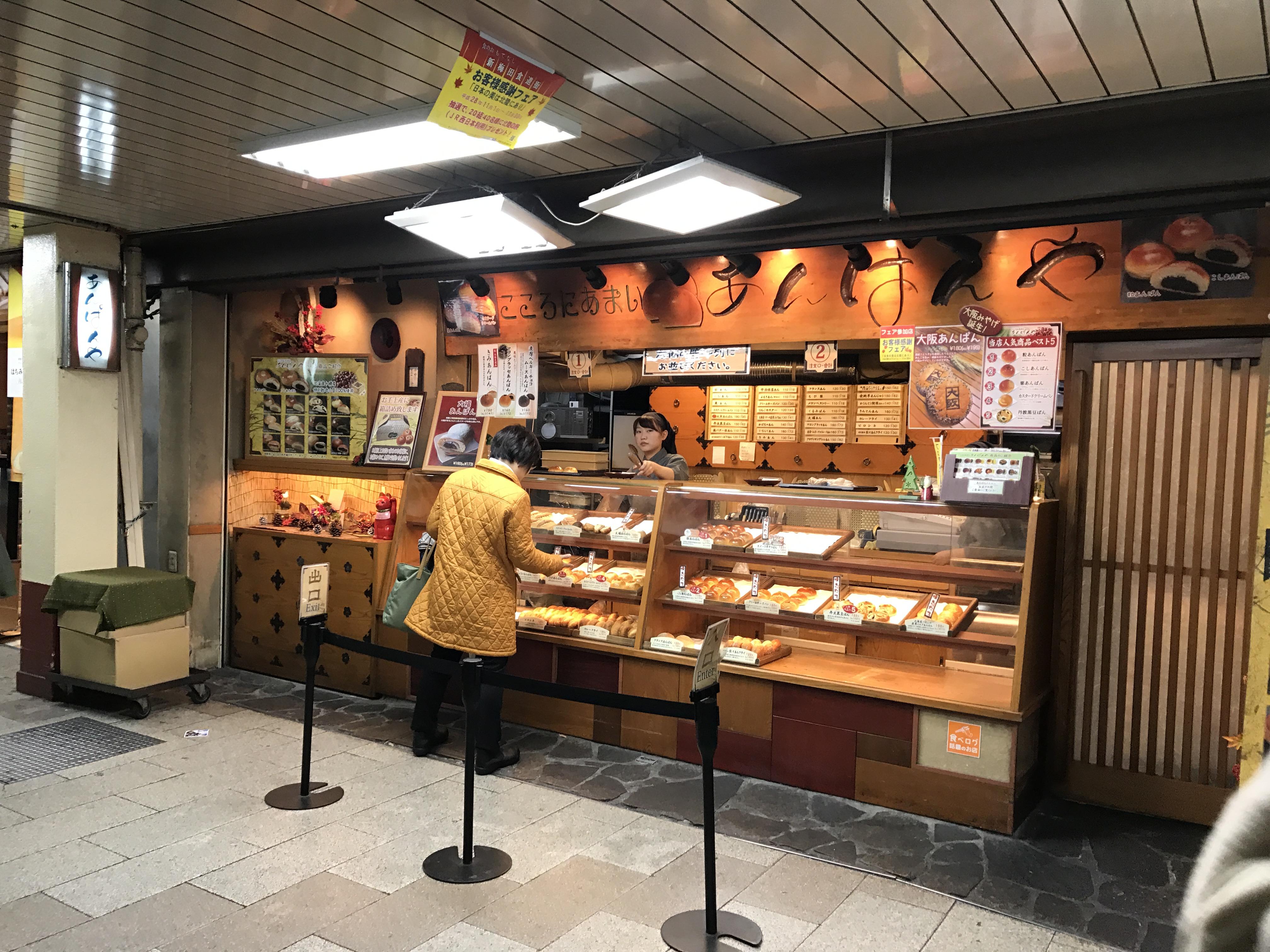 ร้านขนมปังแถวโรงแรม Hotel New Hankyu