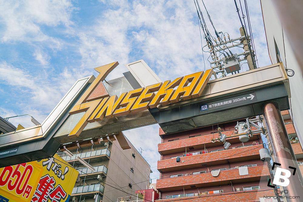 วิธีการเดินทางไป Shinsekai